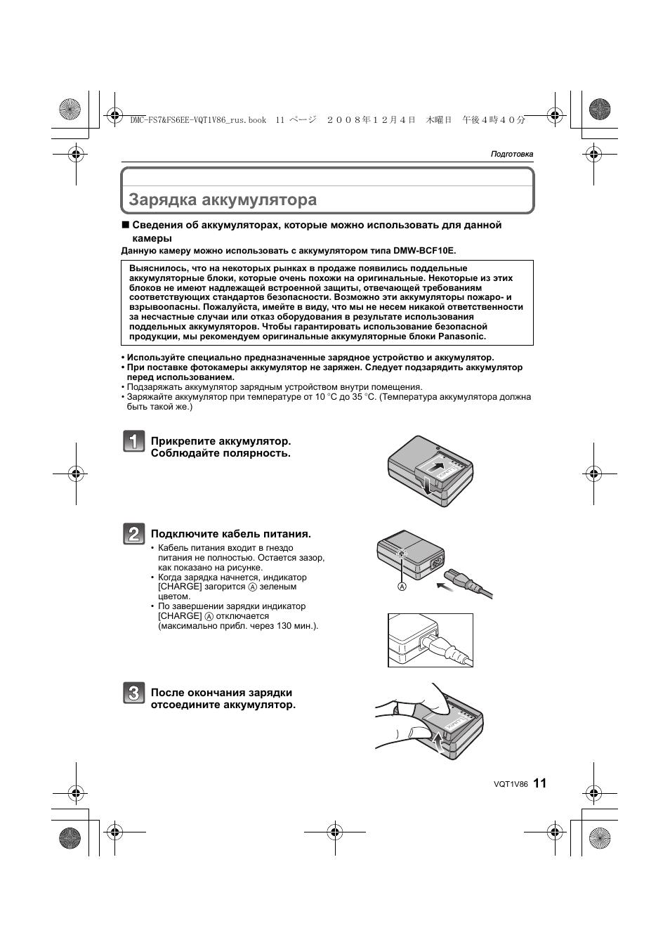 Подготовка, Зарядка аккумулятора, P11)