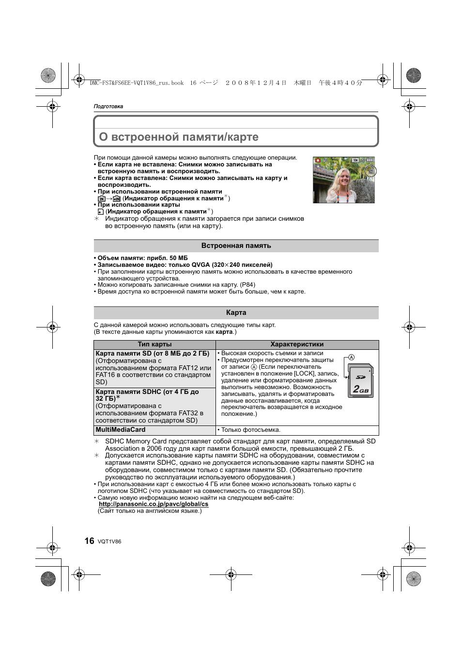 О встроенной памяти/карте, P16)