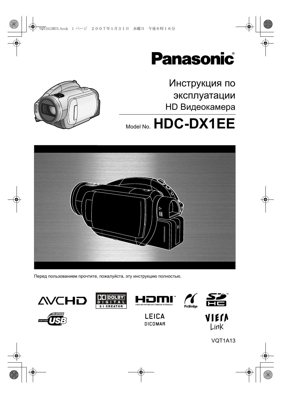 Инструкция по эксплуатации HD Видеокамера Mоdel No. HDC.