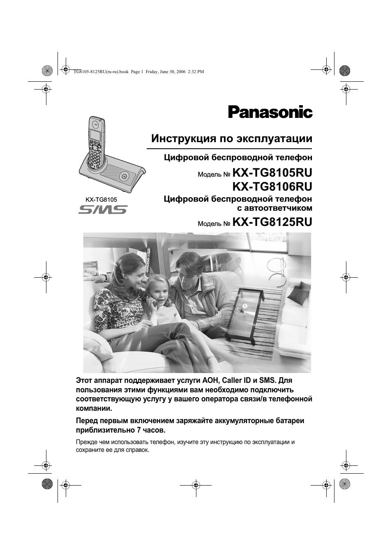 Этот аппарат поддерживает услуги АОН, Caller ID и SMS. Для п.