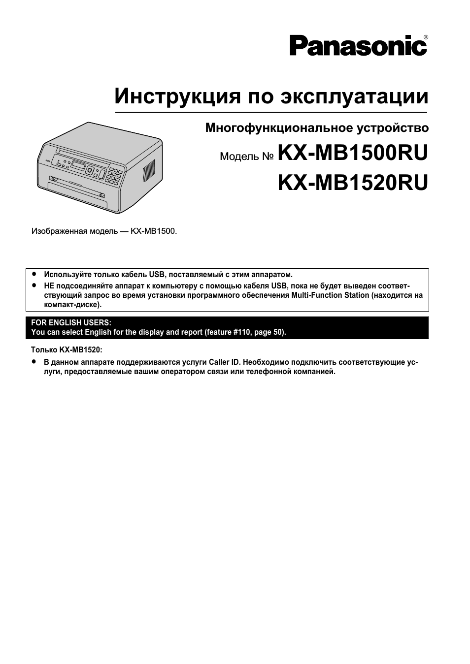 Инструкция по эксплуатации Многофункциональное устройство Из.