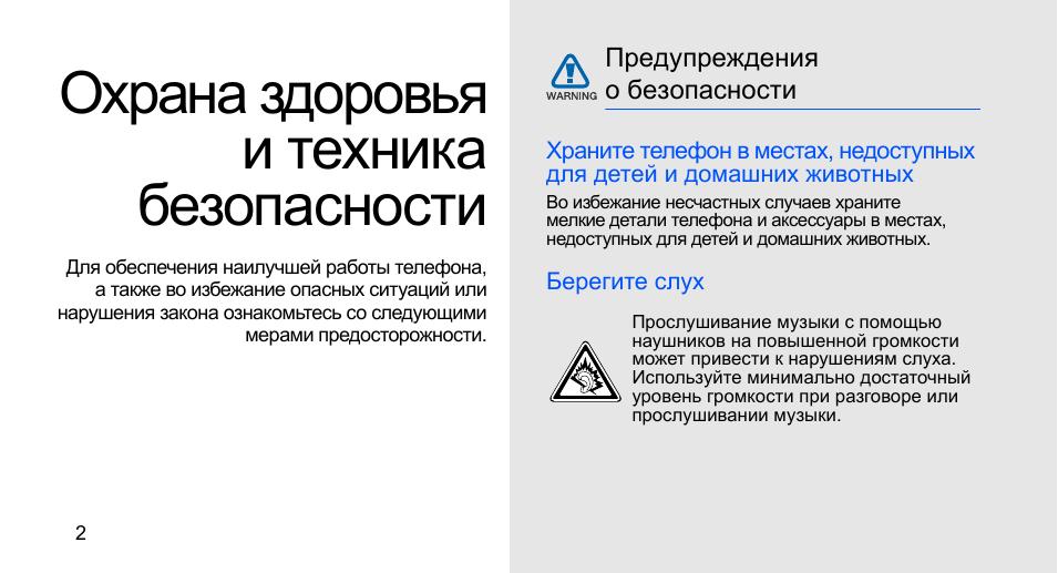 Охрана здоровья и техника безопасности, Предупреждения о безопасности, Охрана здоровья и техника безопасности 2