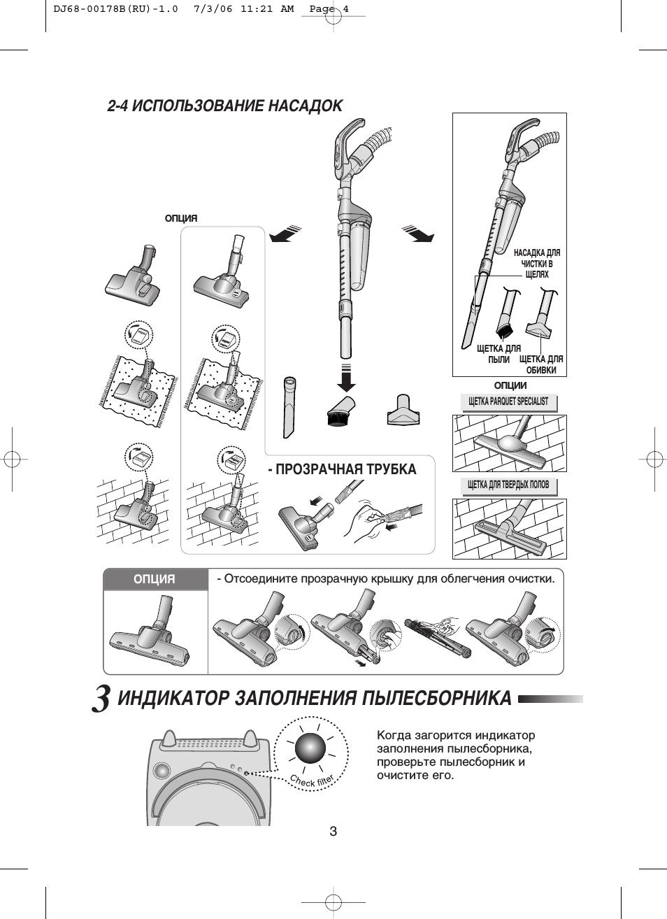 3 индикатор заполнения пылесборника
