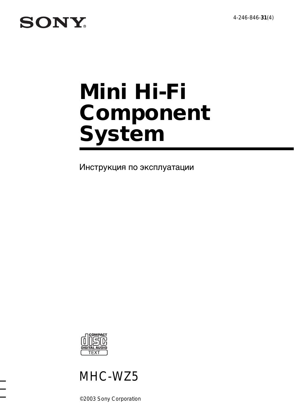 Fi Component System Инструкция по эксплуатации MHC.