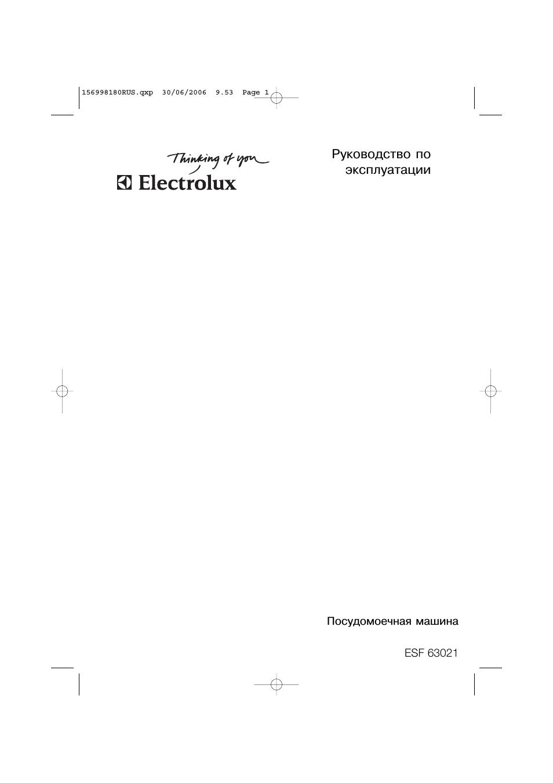 Руководство по эксплуатации ESF.