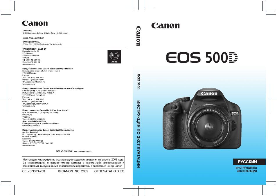 Фотоаппараты Canon