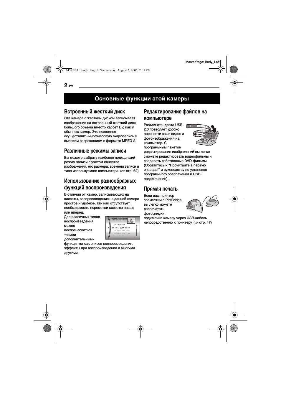 Встроенный жесткий диск, Различные режимы записи, Редактирование файлов на компьютере
